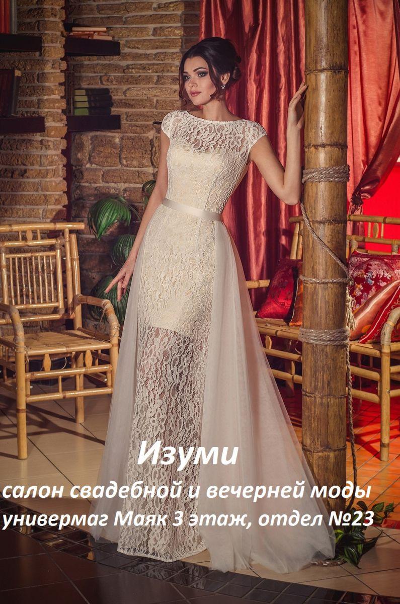 f02ad4ed825 ... свадебные платья фото белгород изуми ...